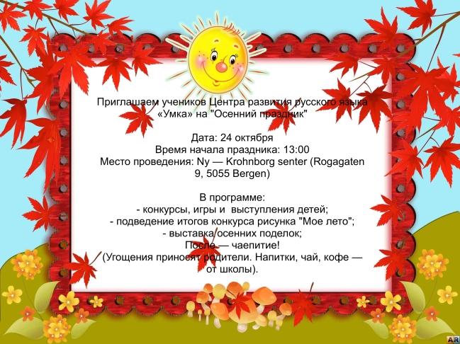 1261828269_1254677323_osen-kopiya-2