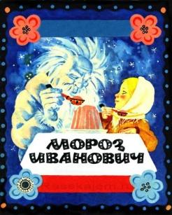 Moroz-Ivanovich